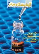 cover-page-No 10- شماره دهم - آزمایشگاه برتر