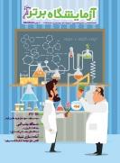 cover-page-No 13- شماره سیزدهم - آزمایشگاه برتر