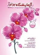 cover-page-No 14- شماره چهاردهم- آزمایشگاه برتر