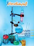 cover page-No 4- شماره چهارم - آزمایشگاه برتر