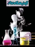 cover page-No 5- شماره پنجم - آزمایشگاه برتر