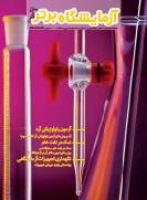 cover-page-No 8- شماره هشتم- آزمایشگاه برتر
