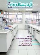 cover-page-No 9- شماره نهم- آزمایشگاه برتر