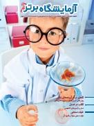 cover page-No2- شماره دوم نشریه آزمایشگاه برتر