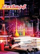 Cover-No01- شماره اول نشریه آزمایشگاه برتر- دریافت نسخه های الکترونیکی نشریه